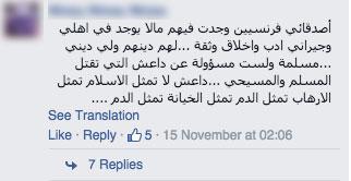 Sur la toile arabe les attentats de paris d clenchent for Portent en arabe